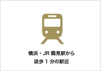 横浜・JR鶴見駅から徒歩1分の駅近
