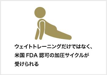 ウェイトトレーニングだけではなく、米国FDA認可の加圧サイクルが受けられる