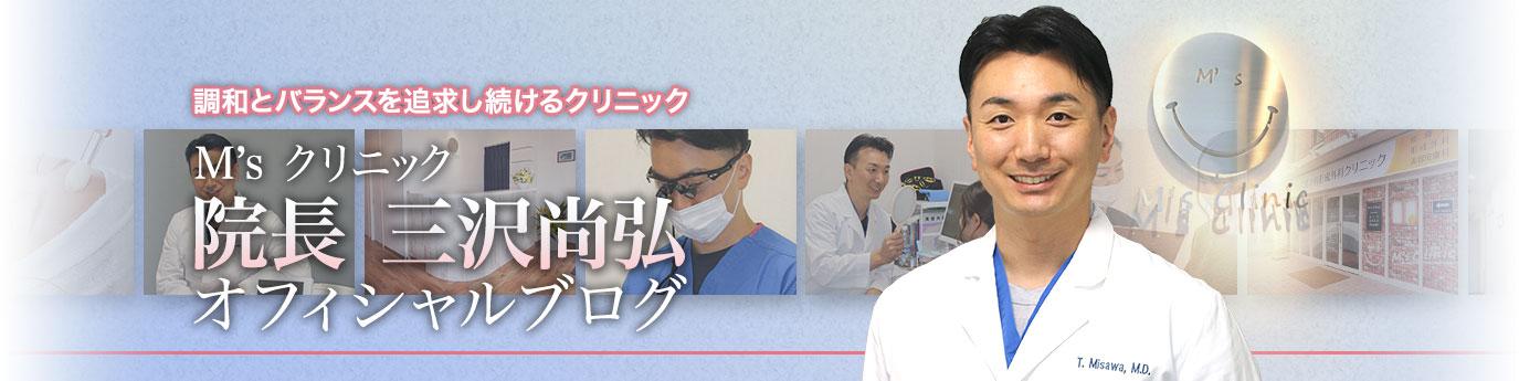 横浜のエムズ皮フ科形成外科クリニック 美容整形・美容外科