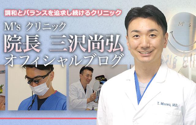 M'sオールレイヤー美肌治療 | 若返りなど美容整形・美容外科ならエムズ皮フ科形成外科クリニック(横浜)