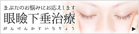 まぶたのお悩みに 眼瞼下垂治療
