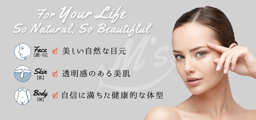 美しい自然な目元・透明感のある美肌・自信に満ちた健康的な体型