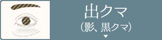 出くま(影、黒クマ)