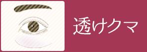 透けクマ(赤、青クマ)