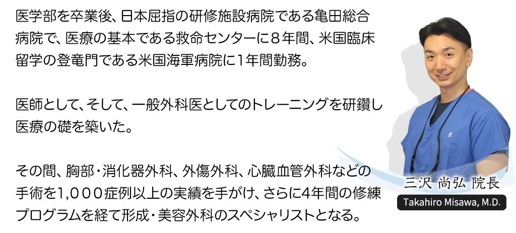 三沢 尚弘 院長 Takahiro Misawa, M.D.