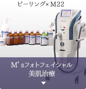 M'sフォトフェイシャル美肌治療