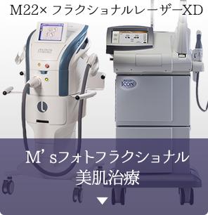 M'sフォトフラクショナル美肌治療