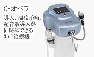 C・オペラ 導入、温冷治療、超音波導入が同時にできる3in1治療機