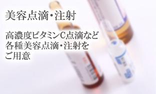 美容点滴・注射 高濃度ビタミンC点滴など各種美容点滴・注射をご用意
