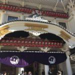 歌舞伎座👺