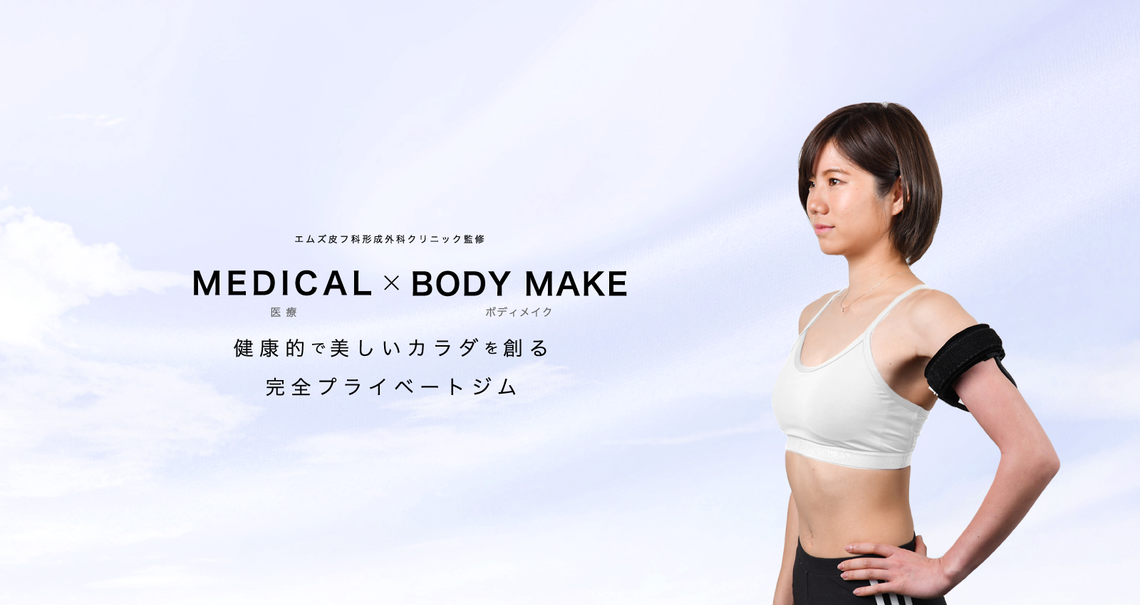 新たなハイブリッド治療〜M's Clinic x M's GYM=美肌x美ボディ!!