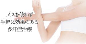 多汗症・ボトックス注射