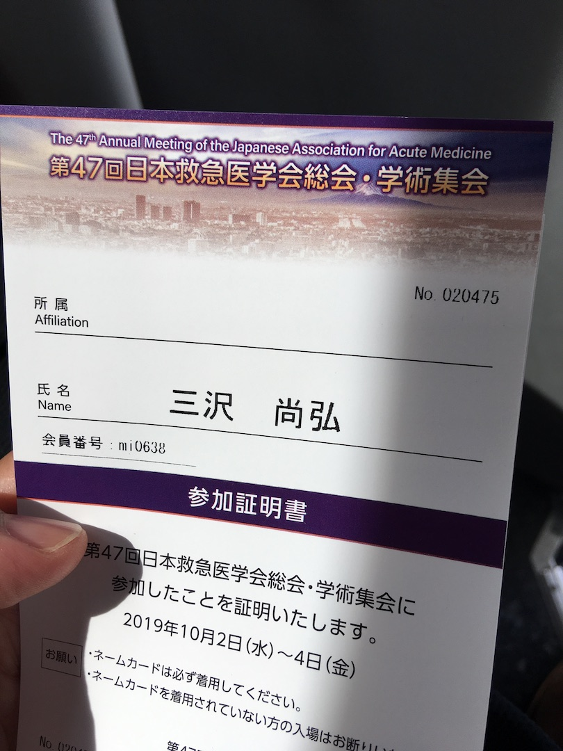 日本美容外科学会&日本救急医学会