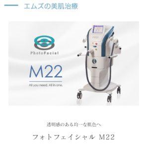 M22~フォトフェイシャル~